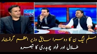 Watch analysis of Talal and Fawad Chaudhry over arrest of former PM Shahid Khaqan