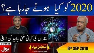 Tajzia With Sami ibrahim Full Episode | 8th September 2019 | BOL News