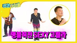 Download (Weekly Idol EP.247) JYP legend song dance medley Video