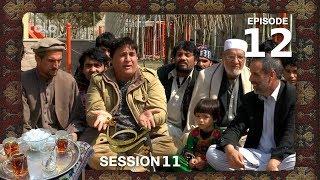 Download چای خانه - فصل ۱۱ - قسمت ۱۲ / Chai Khana - Season 11 - Episode 12 Video