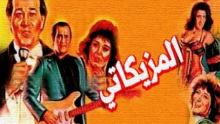 #x202b;فيلم المزيكاتي - El Mazzikaty Movie#x202c;lrm;