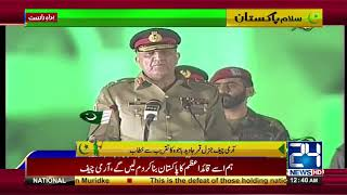 COAS Gen Bajwa addressing Pakistan
