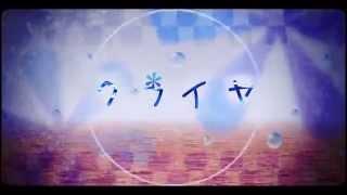 【KK】「クライヤ」歌ってみた。[HD]