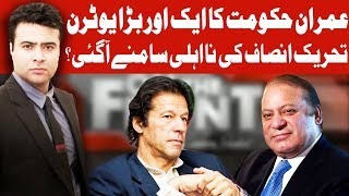 On The Front with Kamran Shahid   29 July 2019   Dunya News