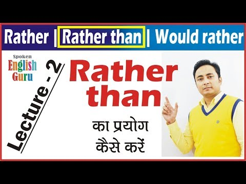 Rather than का सही प्रयोग करना सीखें | How to use Rather Than in English Grammar & Spoken