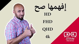 إفهمها صح  HD VS FHD VS QHD