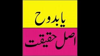 Shohar K Najaiz Taluqat Khatam Karne Ka Wazifa By Islamic Tutorial Urdu
