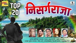 Nisarg Raja - निसर्गराजा - मराठी भावगीते  - Sumeet Music India