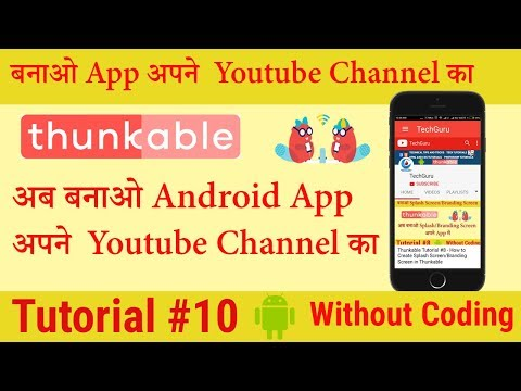 Thunkable Tutorial #10 - How to Create Android App for Website or Youtube Channel
