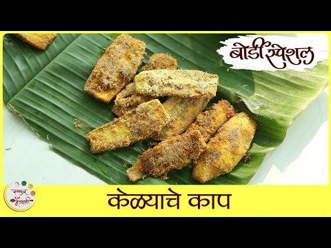 Kelyache Kaap Recipe In Marathi | केळ्याचे काप | Spicy And Crispy Raw Banana Fry | Sonali