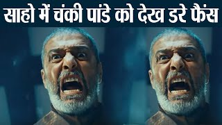 Saaho Teaser: Chunky Pandey's look will scare fans in Prabhas's film | FilmiBeat