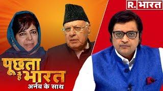 महबूबा और अब्दुल्ला हिंदुस्तान के नागरिक हैं या पाकिस्तान के?  देखिए-'पूछता है भारत', अर्नब के साथ