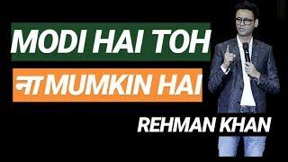 Modi Hai Toh Namumkin Hai   Stand Up Comedy   By Rehman Khan