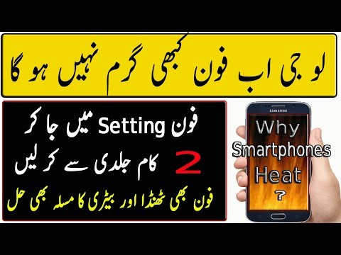 Why Smartphones Heat? | How to Solve Heating issue  | Urdu