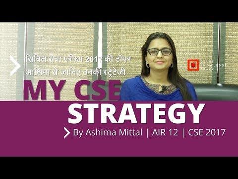 How to crack UPSC Civil Services Examination | By Ashima Mittal | AIR 12 - UPSC CSE 2017