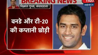 Shocking! MS Dhoni Retires from ODI & T20 Captaincy as per BCCI officials at 8:55PM(04-Jan-2017)