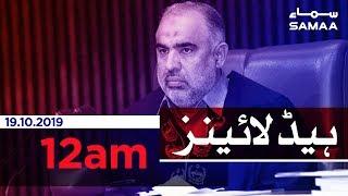 Samaa Headlines - 12AM - 19 October 2019