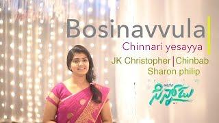 BOSI NAVVULA Christmas Song Sharon Philip, Chinbab JK.christopher,Latest Telugu christmas Songs 2018