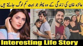 20 Unknown Facts about Ayeza Khan | Ayeza Khan Life Story, Biography, Lifestyle and Bio data |