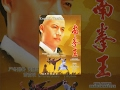 """Download lagu Chinese Kungfu Film Classic """"The South Shaolin Master"""" - Best All Time"""