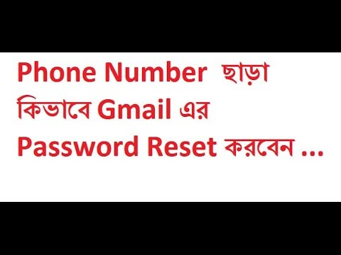 How to recover gmail forgot password without phone number