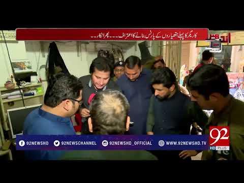 Andher Nagri | Guns cheaper than smartphones in Pakistan - 04 March 2018 - 92NewsHDPlus