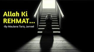 Allah Ki REHMAT | Emotional Bayan | By Maulana Tariq Jameel.