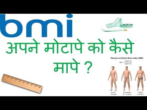 BMI calculator and Ideal weight in hindi? अपना मोटापा कैसे मापे