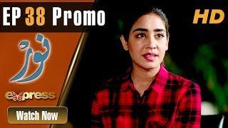 Pakistani Drama | Noor - Episode 38 Promo | Express Entertainment Dramas | Asma, Agha Talal, Adnan