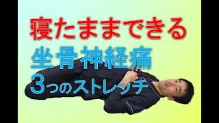 寝たままできる坐骨神経痛3つのストレッチ 兵庫県西宮ひこばえ整骨院