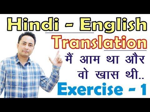 Hindi to English Translation   Exercise 1   Learn English through Hindi   Basic English Grammar