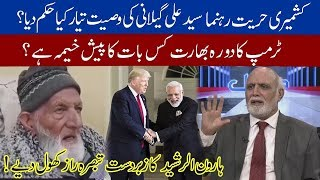 Haroon Rasheed important analysis on current scenario | 17 February 2020 | 92NewsHD