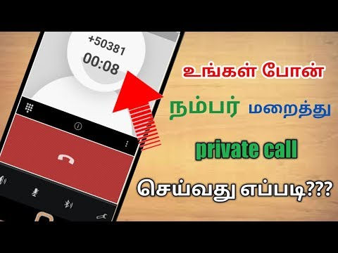 How to make a call Unknown Number || make private call ||பிரைவேட் call செய்வது எப்படி ?