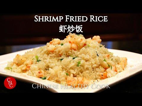 Shrimp Fried Rice 虾炒饭