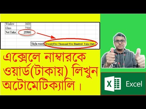 How to convert Number into word In excel in Bd Taka।Excel tutorial Bangla
