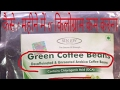 GREEN COFFEE UNBOXING