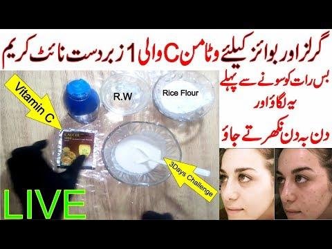 Homemade Whitening NIGHT CREAM in Rs60 | 7 day fair clear & glowing skin CHALLENGE | DIY Night Cream