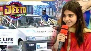 State Life Insurance, Car Winner In Jeeto Pakistan - (Ramazan Special) 30th May 2017