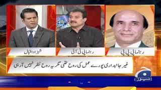 Naya Pakistan | Waseem Akhtar | Latif Khosa | 24th August 2019
