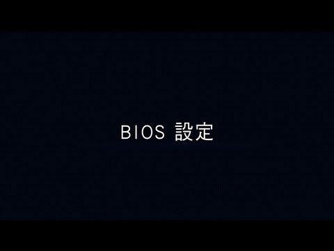 BIOS 設定   Sony 教學影片 - VAIO