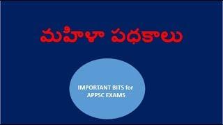 Mahila padakalu for Panchayat Secretary Exams