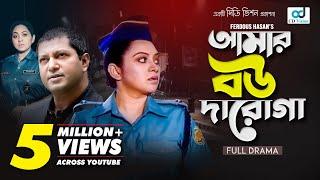 Amar Bou Daroga - আমার বউ দারোগা | Mahfuz | Tarin | Bangla Natok 2019 | CD Vision
