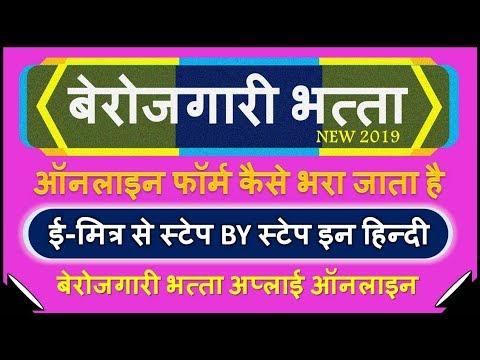 बेरोजगारी भत्ता ऑनलाइन आवेदन कैसे करे ई-मित्र से (Berojgari Bhatta Apply Online)बेरोजगारी भत्ता 2019