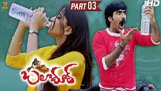 Baladoor Telugu Movie Full HD Part 3/12 | Ravi Teja | Anushka Shetty | Sunil | Suresh Productions