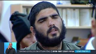 #x202b;פרידה מהרב אביחי רונצקי: בין קריירה צבאית להתיישבות#x202c;lrm;