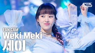 [안방1열 직캠4K] 위키미키 세이 'DAZZLE DAZZLE' (Weki Meki  SEI FaceCam)│@SBS Inkigayo_2020.02.23