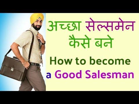 अच्छा Salesman कैसे बने ! How to become a good salesman