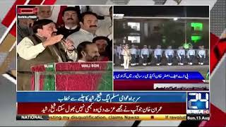 Sheikh Rasheed using Bad language for Nawaz Sharif in Rawalpindi Jalsa