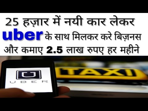 START UBER CAB BUSINESS WITH ₹25000 AND EARN  2.5 LAKH  PER MONTH