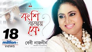 Bongshi Bajay Ke (বংশি বাজায় কে) By Baby Naznin  |  Sangeeta